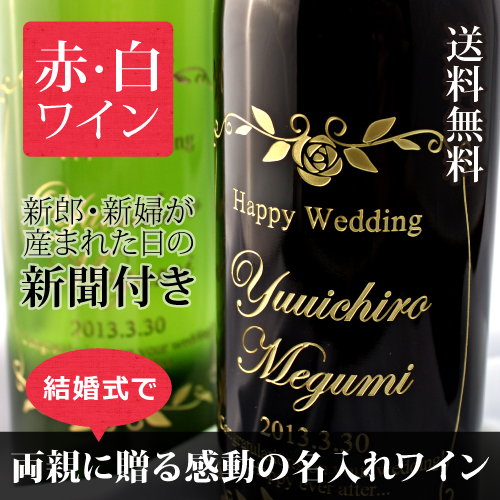 結婚式や披露宴で両親に贈るオリジナル彫刻ワイン