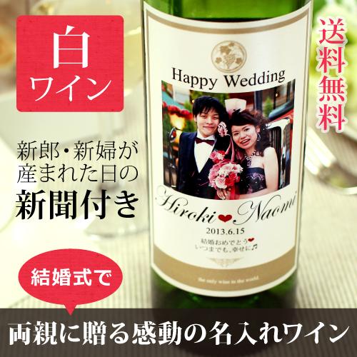 結婚式や披露宴で両親に贈る写真入りラベルのワイン