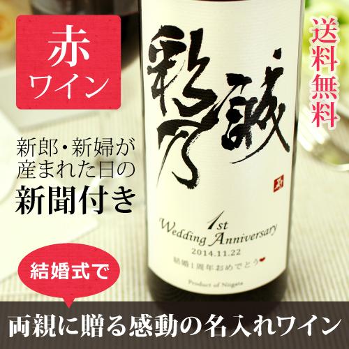 結婚式や披露宴で両親に贈るオリジナル漢字名入れワイン