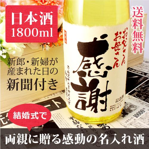 結婚式や披露宴で両親に贈るオリジナル名入れ酒「黄凛」