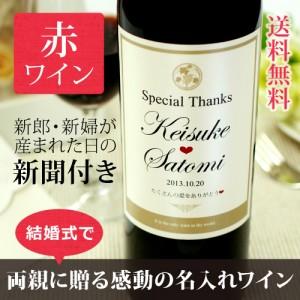 【結婚式・披露宴・結婚記念日】記念日新聞がついた世界で一つだけの名入れ赤ワイン【Days赤ワイン】750ml  ¥9,800