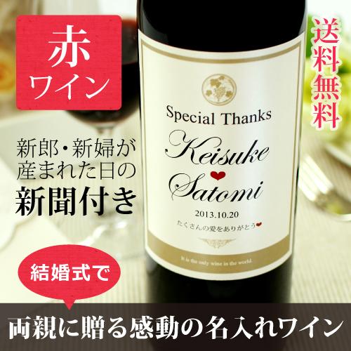 結婚式や披露宴で両親に贈るオリジナル名入れワイン