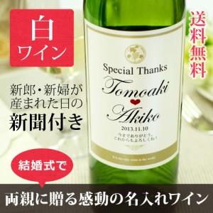 【結婚式・披露宴・結婚記念日】記念日新聞がついた世界で一つだけの名入れ白ワイン【Days白ワイン】750ml ¥8,640