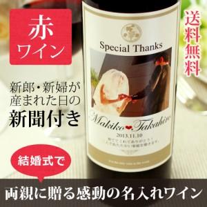 【結婚式・披露宴・結婚記念日】思い出の写真をワインラベルに!記念日新聞を添えて贈る、名入れフォト赤ワイン【Days赤フォトワイン】750ml ¥12,000