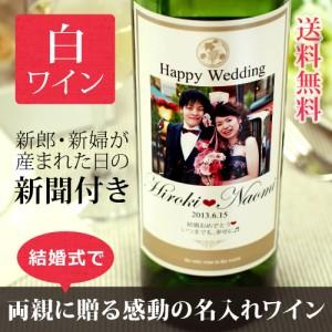 【結婚式・披露宴・結婚記念日】思い出の写真をワインラベルに!記念日新聞を添えて贈る、名入れフォト白ワイン【Days白フォトワイン】750ml ¥10,800