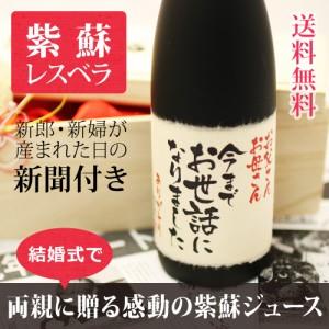 【披露宴や結婚式に】お酒が飲めない方への贈り物はしそジュース【紫蘇レスベラ】のプレゼント 720ml ¥21,600