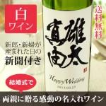 【結婚式・披露宴・結婚記念日】和名の名前入り記念日新聞付き白ワイン【粋(すい)白ワイン】750ml  ¥9,800