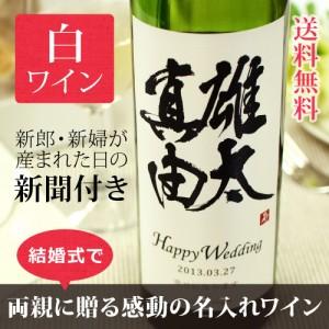 【結婚式・披露宴・結婚記念日】和名の名前入り記念日新聞付き白ワイン【粋(すい)白ワイン】750ml  ¥8,640