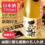 【披露宴や結婚式に】両親へのプレゼントに贈る究極の名入れ酒!純米酒の大吟醸【巴月】オリジナル名入れ酒 720ml ¥14,000