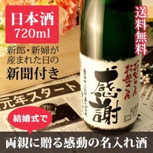 【披露宴や結婚式に】両親へのプレゼントに贈る究極の名入れ酒!純米酒の大吟醸【緑瓶】オリジナル名入れ酒 720ml ¥13,800