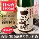 【披露宴や結婚式に】新聞付き名入れ酒!純米の大吟醸【緑樹】1800ml【桐箱入り】【純金箔入り】 ¥18,000