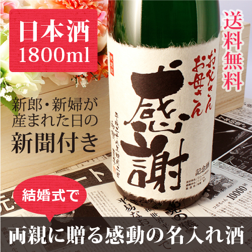 結婚式や披露宴で両親に贈るオリジナル名入れ酒「緑樹」