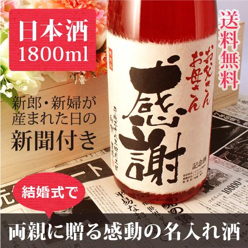 結婚式や披露宴で両親に贈るオリジナル名入れ酒「真紅」