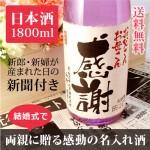 【披露宴や結婚式に】両親のプレゼントに贈る究極の名入れ酒!純米酒の大吟醸【紫龍】オリジナル名入れ酒1800ml ¥18,000
