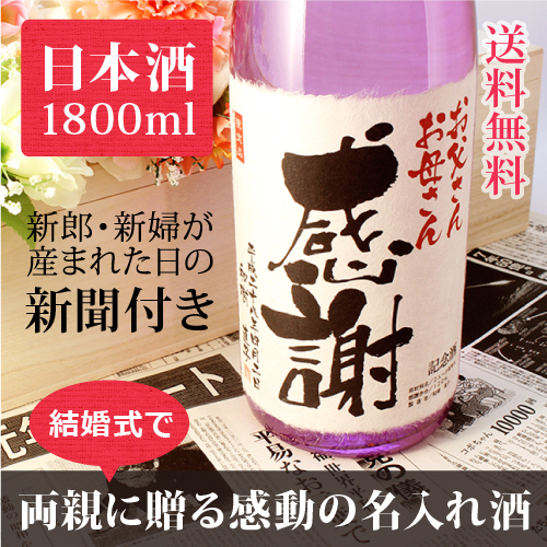 結婚式や披露宴で両親に贈るオリジナル名入れ酒「紫龍」