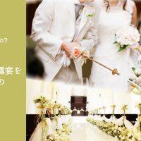 結婚式とは挙式と披露宴を足したものですか?