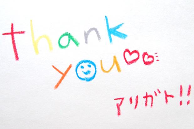 ありがとう感謝の気持ち